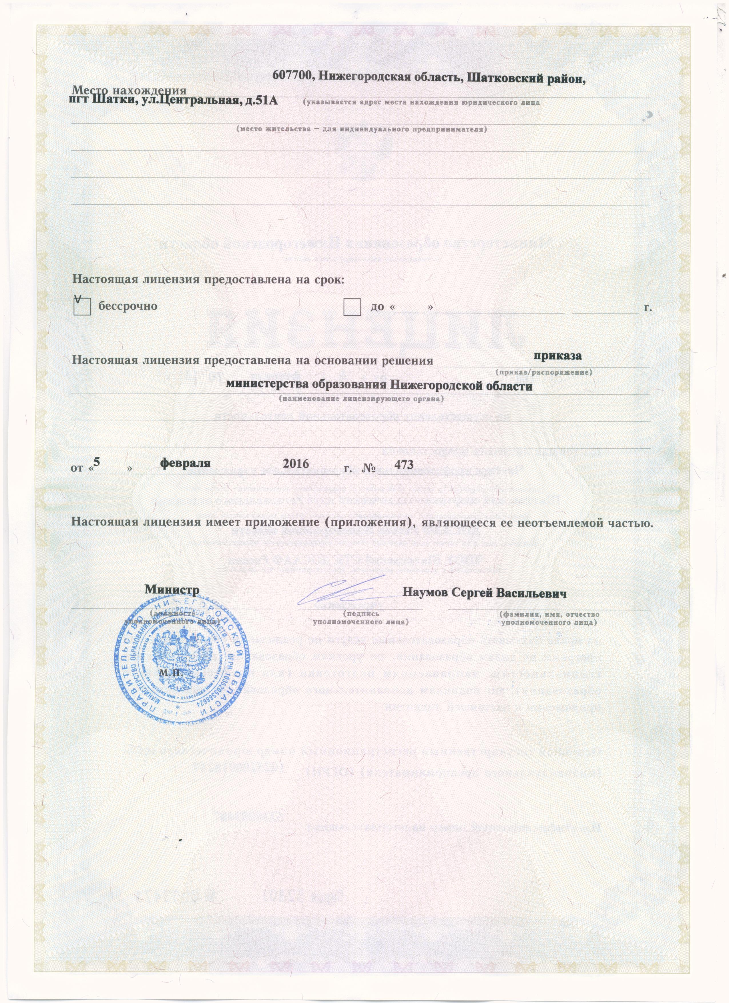 Справка на водительское удостоверение в Москве Нижегородский